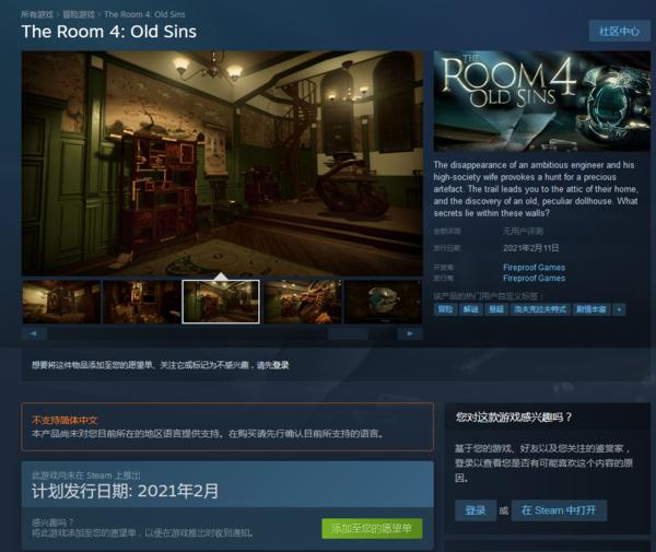 解谜游戏《迷室:往逝》发售日公布 2月11日登陆Steam