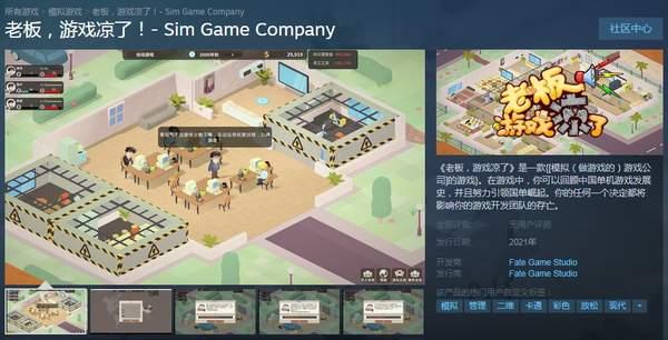 《老板,游戏凉了》上架Steam 计划2021年发售