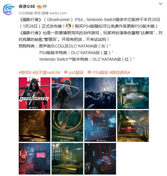 PS4/NS《幽灵行者》简中版1月28日发售 预购得原声音乐