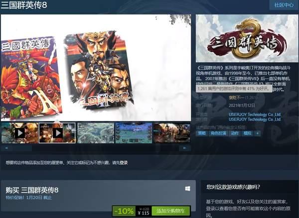 《三国群英传8》Steam褒贬不一 好评率41%