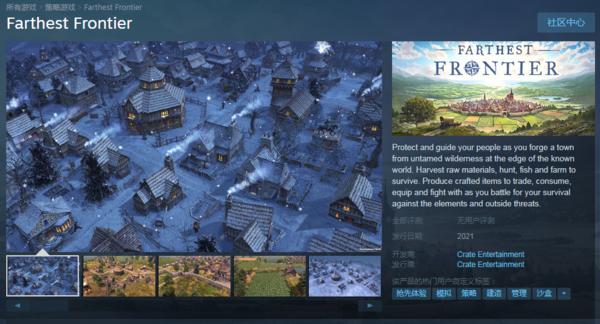 模拟建造《最远的边陲》上架Steam 蛮荒之地建立城邦