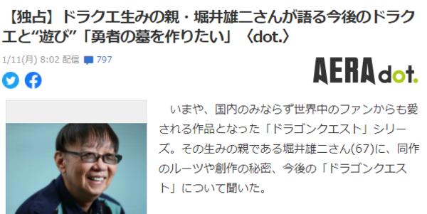 """未来要往VR方向发展?《勇者斗恶龙》之父堀井雄二暗示""""近在眼前的世界"""""""