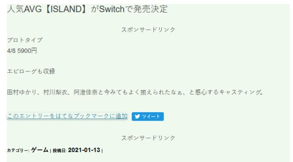 恋爱名作《ISLAND》将登陆Switch平台 4月8日正式发售