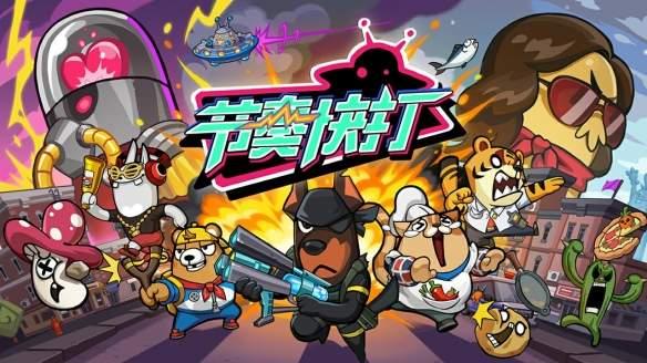 独立冒险游戏《节奏快打》NS版现已发售 独特音乐节奏+动作玩法