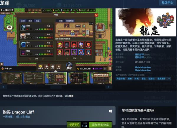 像素风策略游戏《龙崖》Steam特惠 打3折仅售11元