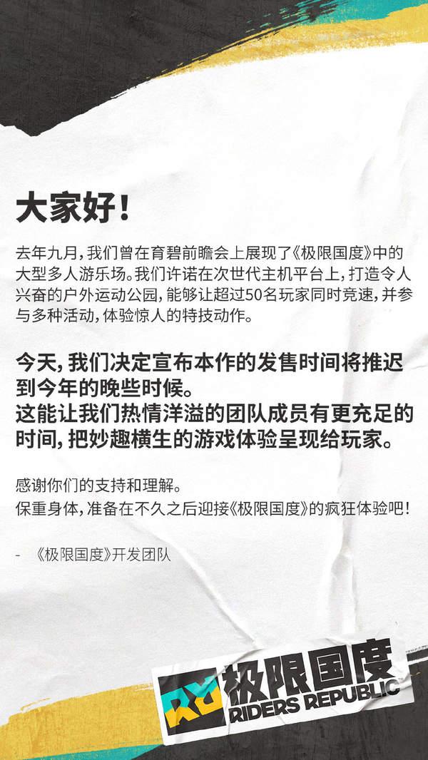 育碧多人运动《极限国度》官宣跳票 游戏推迟至近年晚些时候发行