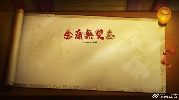 《金庸无双3》今年Q3免费上线 煮酒论剑,百家争鸣