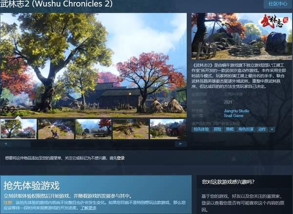 国产ARPG《武林志2》上架Steam 将于2021年开启抢先体验