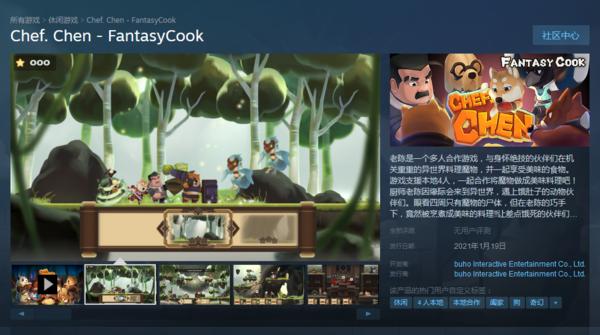 多人合作游戏《老陈》开启抢先体验 折后价仅25元