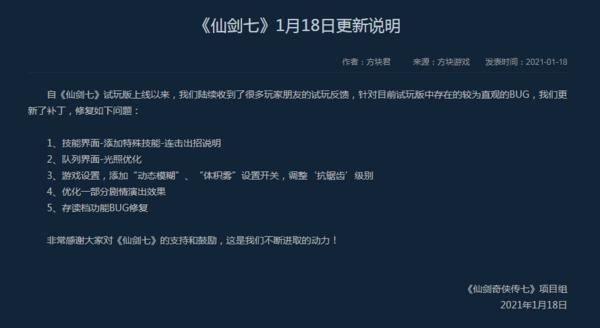 《仙剑7》试玩版修复补丁 追加动态模糊、体积雾设置开关
