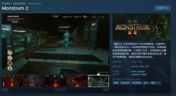 《畸变2》抢先体验版1月28日上线 非对称多人恐怖新作支持简体中文哦
