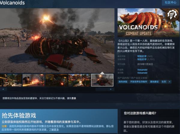 生存游戏《火山岛》Steam特惠 折后价52元支持简繁中文