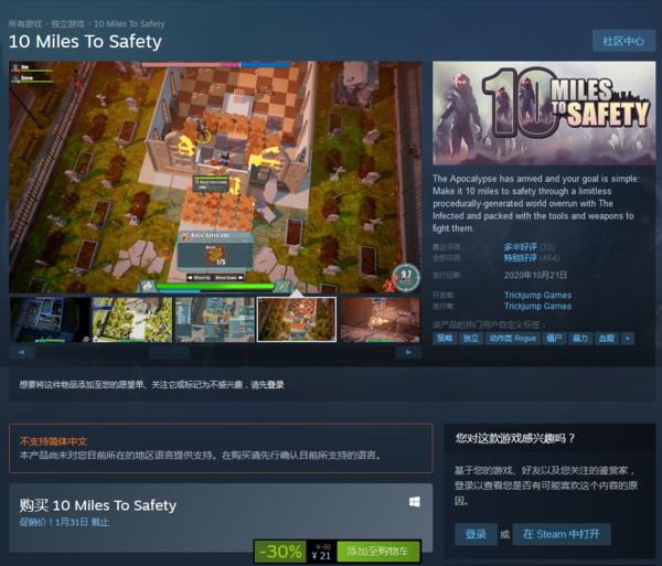 《安全距离10英里》Steam特惠促销 打7折平史低21元暂不支持中文