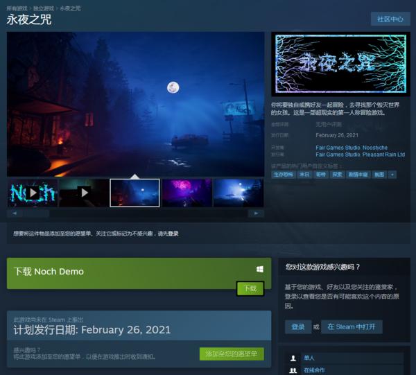 生存恐怖《永夜之咒》上架Steam 等待黎明是没有意义的