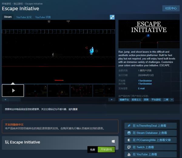横版平台跳跃《逃跑方案》Steam转为免费游玩 暂不支持简体中文