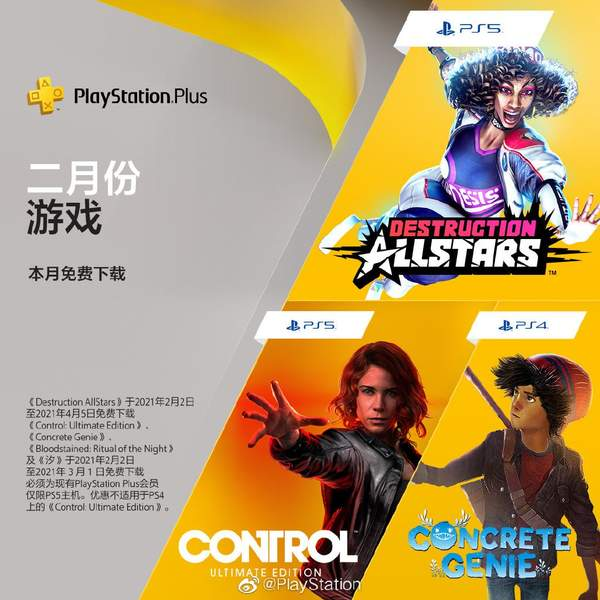 PS港服2月会免游戏:控制:新增《赤痕:夜之仪式》以及《汐》两款作品