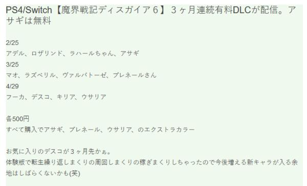 曝《魔界战记6》售后将出多款DLC 首弹DLC将于2月25日上市