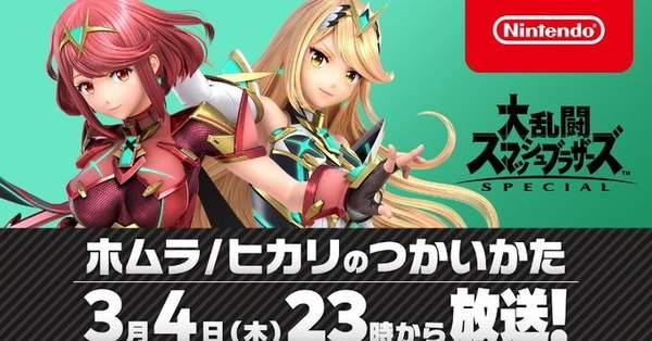 NS《大乱斗》3月4日举办特别活动 介绍新角色光与焰
