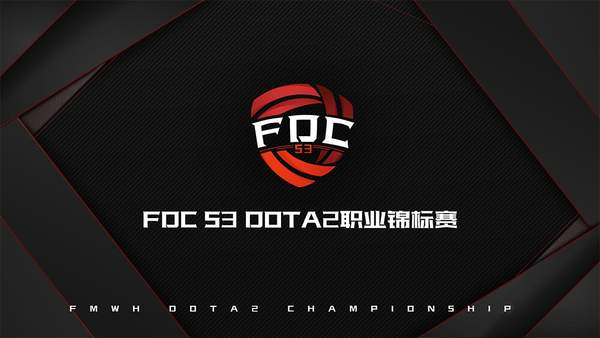 《DOTA2》CDA-FDC锦标赛开启 下午四点首场比赛LGD对阵Aries