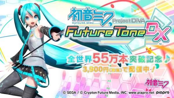 《初音未来:歌姬计划FT》销量超55万份 优惠活动开启价格减免51%