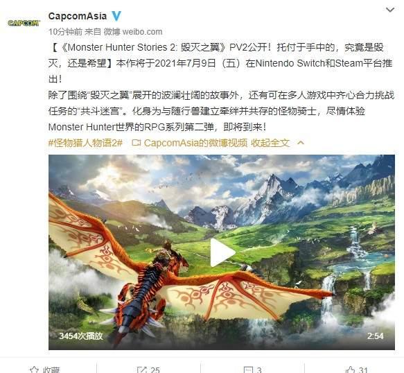 《怪物猎人物语2》将登陆Steam平台 PC玩家及NS玩家都可体验本作