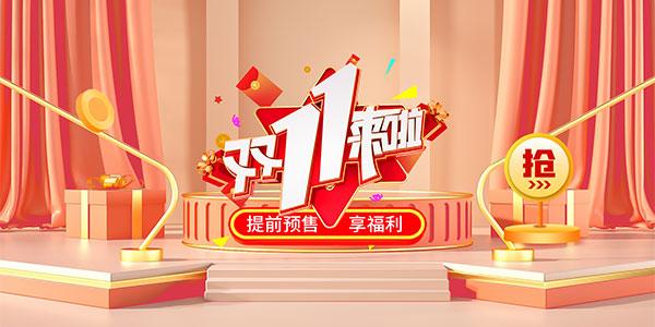 李佳琦薇娅双11首日销售额出炉 卖了200个亿近5亿人蹲守